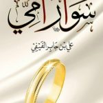 كتاب سوار أمي pdf – على بن جابر الفيفى