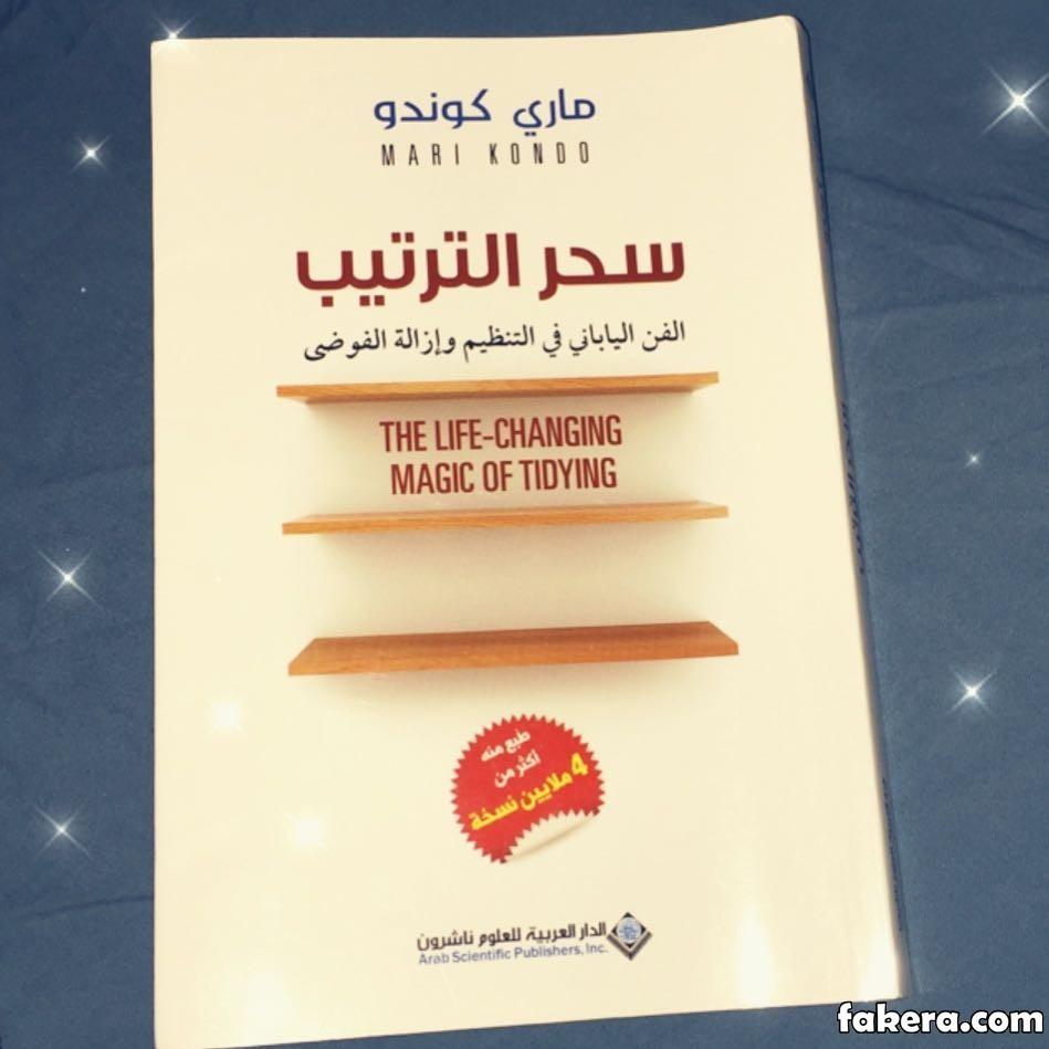 كتاب سحر الترتيب pdf