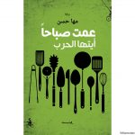 رواية عمت صباحًا أيتها الحرب pdf – مها حسن
