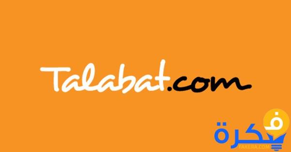 تحميل تطبيق طلبات 2019 talabat