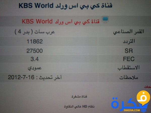 تردد قناة kbs world نايل سات 2020 - موقع فكرة
