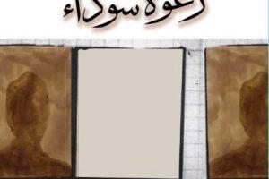 رواية رغوة سوداء pdf – حجى جابر