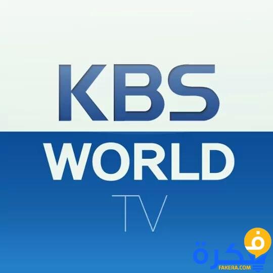 تردد kbs الكورية