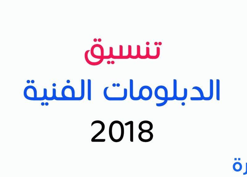تنسيق الدبلومات الفنية 2018 نظام 3 سنوات او 5 سنوات