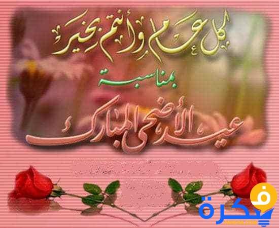 دعاء عيد الاضحي المبارك
