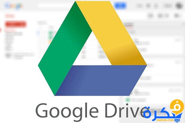 تحميل تطبيق جوجل درايف 2020 Google Drive موقع فكرة