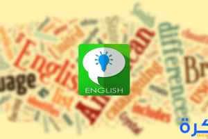 تحميل تطبيق 2019 تعلم اللغة الانجليزيةspeak English fluently