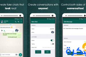 تحميل تطبيق واتس فيك 2019 whatsfake
