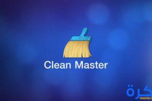 تحميل تطبيق كلين ماسترClean Master 2019