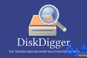 تحميل تطبيق استعادة الصور المحذوفة 2019 diskdigger