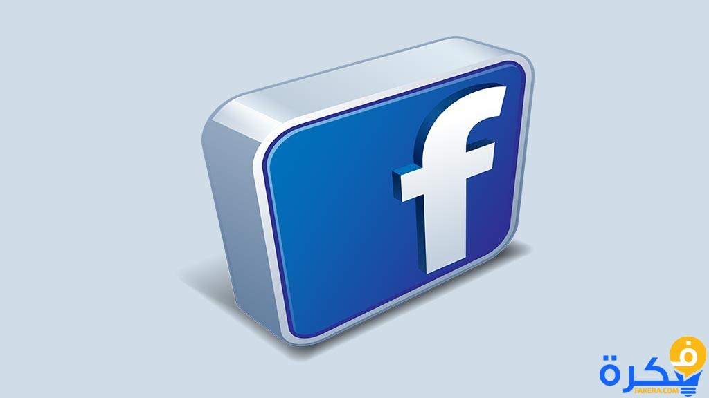 تحميل تطبيق فيس بوك 2020 Facebook اخر اصدار موقع فكرة