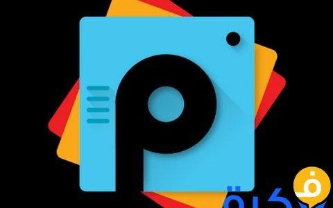 تحميل تطبيق بيكس أرت 2019 picsArt