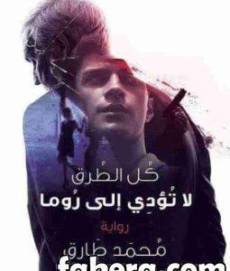 رواية كل الطرق لا تؤدى إلى روما pdf – محمد طارق