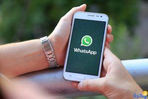 تنزيل تطبيق واتس اب 2019 whatsApp اخر اصدار