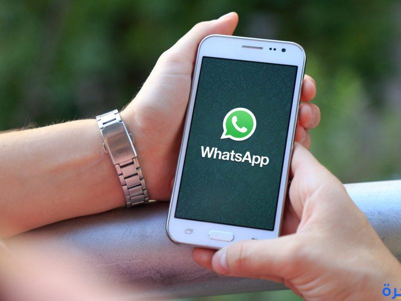 تحميل تطبيق واتس اب مجانا 2021 whatsApp واتساب الجديد