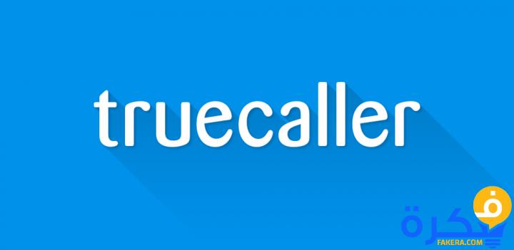 تحميل تطبيق تروكولر 2019 truecaller لمعرفة اسم المتصل