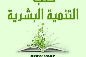 اسماء كتب تنمية بشرية 2019 pdf