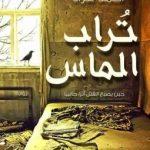 رواية تراب الماس pdf – أحمد مراد