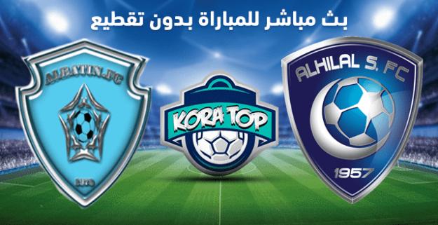 تغطية مباراة الهلال والباطن اليوم 20-9-2018