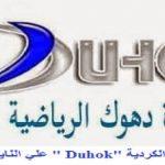 تردد قناة دهوك الجديد 2019