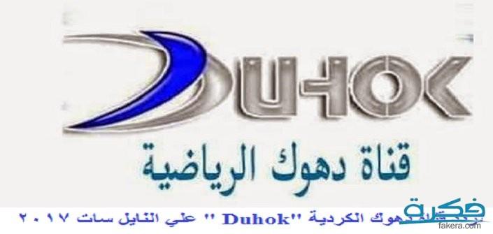 قناة دهوك العراقية