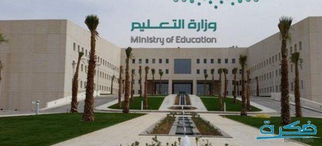 موعد بداية العام الدراسي 2019-1440
