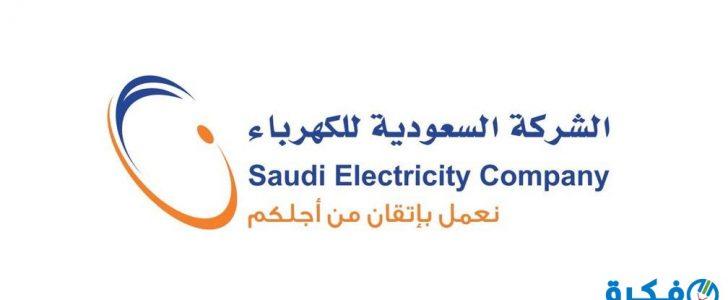 معرفة فاتورة الكهرباء السعودية 1440