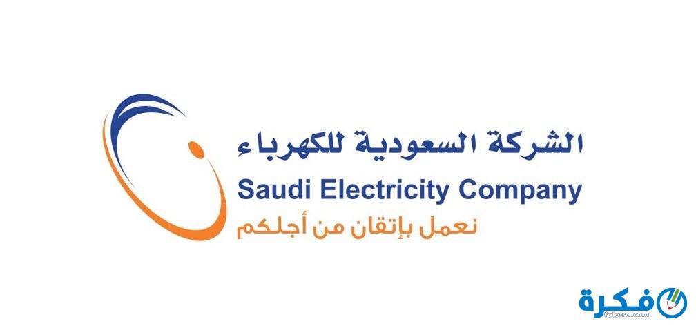 الإستعلام عن فاتورة الكهرباء للسعودية