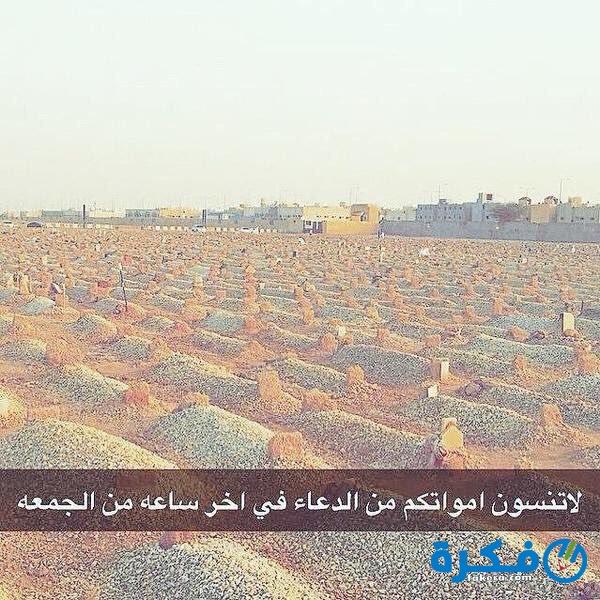 دعاء عند زيارة القبور