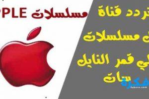 تردد قنوات ابل 2019 علي النايل سات