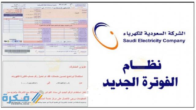 يشبه الحرب المجيد منتجع طريقة حساب فاتورة الكهرباء السعودية 2018 14thbrooklyn Org