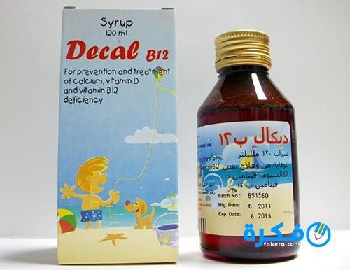 شراب ديكال ب12 Decal b12 لعلاج نقص الكالسيوم