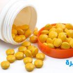 اقراص فيتامين C سي