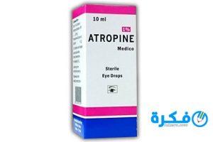 نشرة قطرة أتروبين Atropin لتوسيع حدقة العين