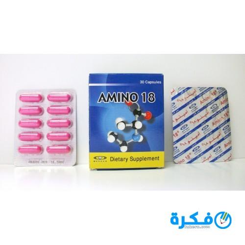 18 Amino18 كبسولات مكمل غذائي