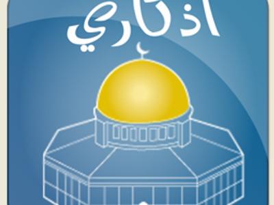 تحميل تطبيق أذكاري 2019 Azkari