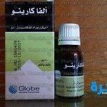 دواء ألفاكارينو Alfacareno نقط لعلاج نقص فيتامين د