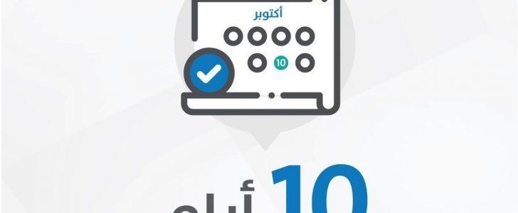 برنامج حساب المواطن السعودي 1440