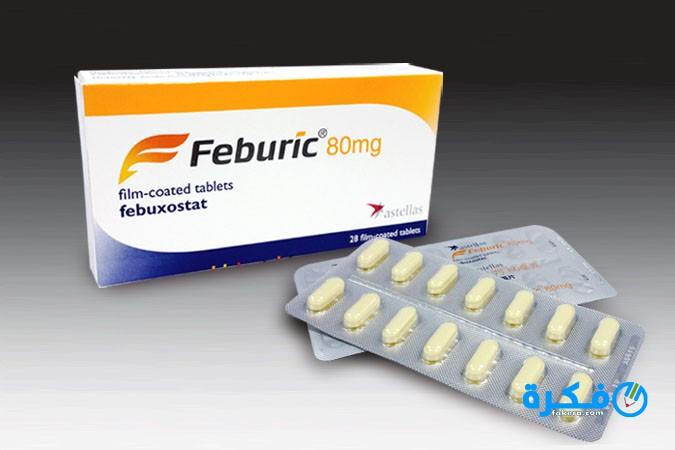 دواعي استعمال ( فبيوريك Feburic ) سعر ، الاثار الجانبية ، الاضرار ، الجرعة