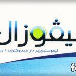 نشرة حبوب ليفوزال Levozal لعلاج التهابات الجيوب الأنفية
