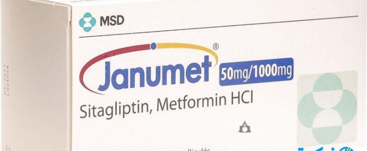 حبوب جانوميت Janumet لعلاج السكر او التخسيس