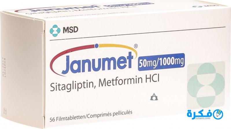 جانوميت Janumet