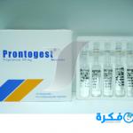 نشرة حقن برونتوجيست Prontogest لتثبيت الحمل