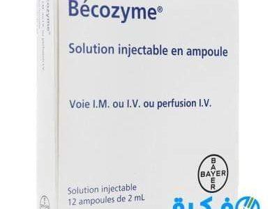 نشرة حقن بيكوزيم becozyme لنقص فيتامين ب