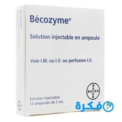 7e8d96285 نشرة حقن بيكوزيم becozyme لنقص فيتامين ب موقع فكرة