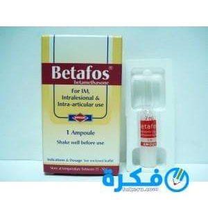 حقنة بيتافوس betafos لعلاج الالتهابات والحساسية