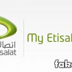تطبيق ماى اتصالات 2019 My Etisalat