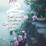 تفسير حلم رؤية النبي (الرسول) في المنام