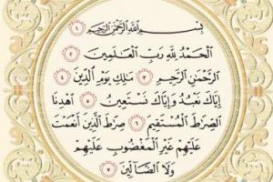 تفسير حلم قراءة سورة الفاتحة