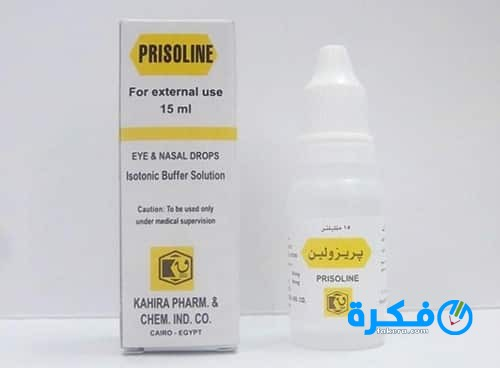 نشرة قطرة بريزولين Prisoline لعلاج حساسية العين